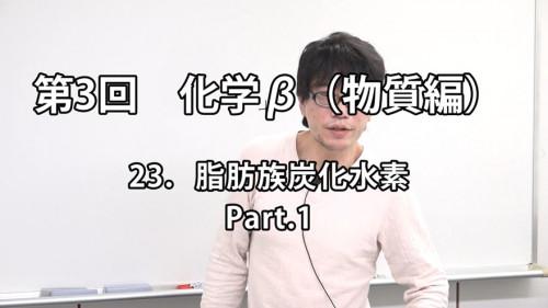 第3回 化学β(物質編).jpg