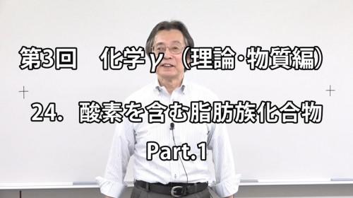 第3回 化学γ(理論・物質編).jpg
