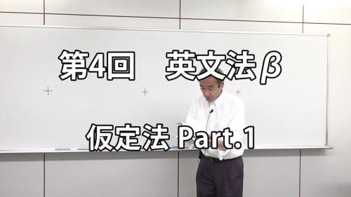 第4回 英文法β.jpg