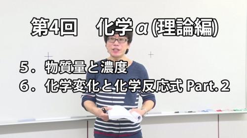 第4回 化学α(理論編).jpg