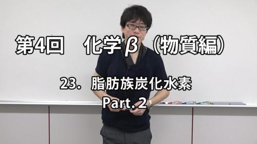 第4回 化学β(物質編).jpg