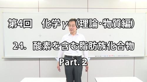 第4回 化学γ(理論・物質編).jpg