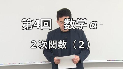 第4回 数学α.jpg