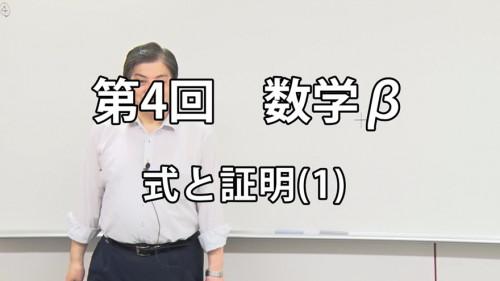 第4回 数学β.jpg