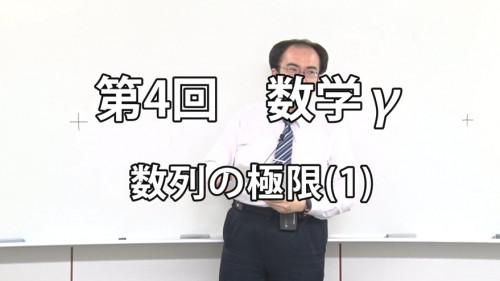 第4回 数学γ.jpg