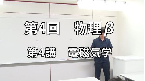 第4回 物理β.jpg