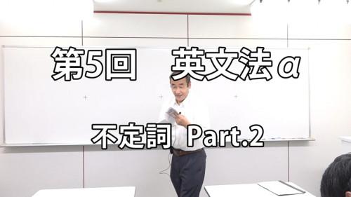 第5回 英文法α.jpg
