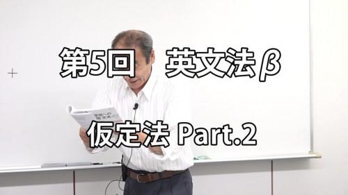 第5回 英文法β.jpg
