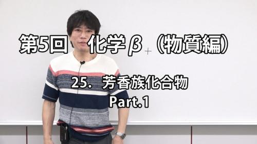 第5回 化学β(物質編).jpg