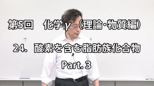 第5回 化学γ(理論・物質編).jpg