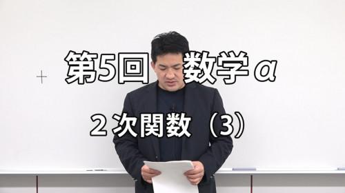 第5回 数学α.jpg