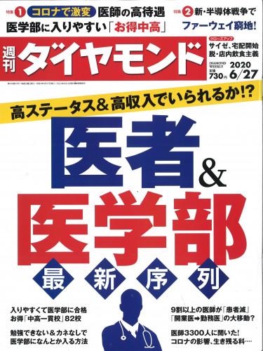 200627週刊ダイヤモンド 表紙.jpg