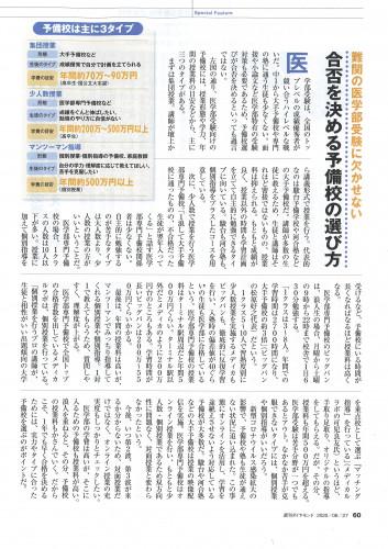 200627週刊ダイヤモンド 記事.jpg