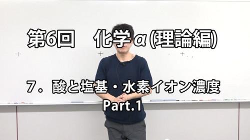 第6回 化学α(理論編).jpg