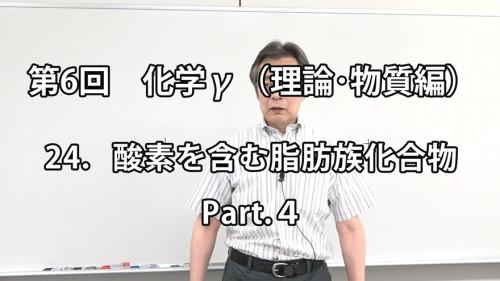 第6回 化学γ(理論・物質編).jpg