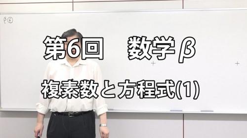 第6回 数学β.jpg