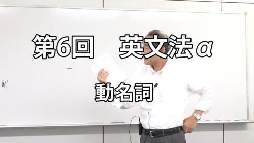 第6回 英語文法α.jpg