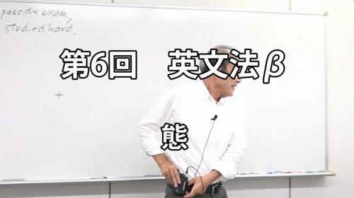第6回 英文法β.jpg