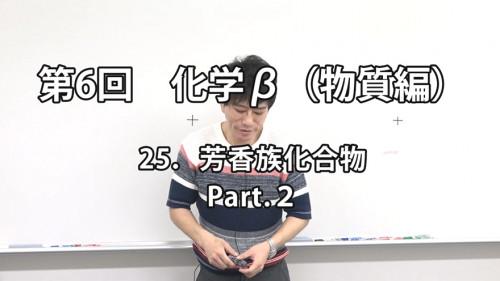 第6回 化学β.jpg