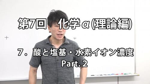 化学α(理論編).jpg