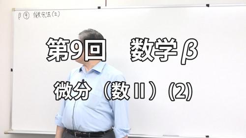 数学β.jpg