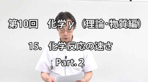 化学γ(理論・物質編).jpg
