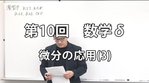 数学δ.jpg