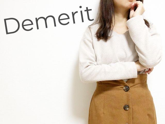 女性とデメリットの文字
