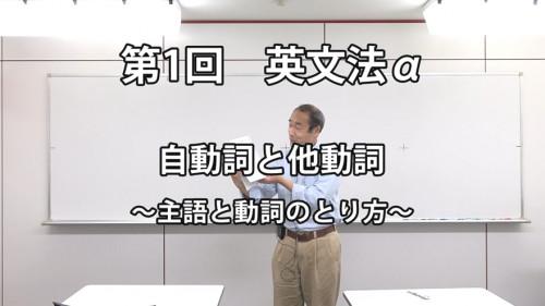 英文法α1-1.jpg