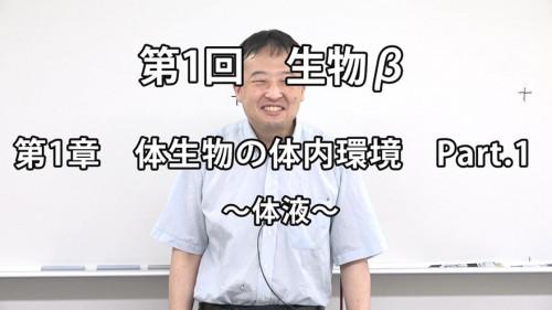 生物β1-1.jpg