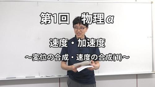 物理α1-1.jpg