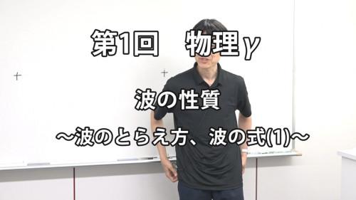 物理γ1-1.jpg