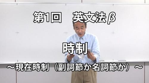英文法β1-1.jpg