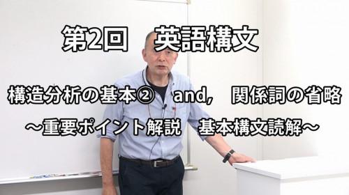 英語構文2-1.jpg