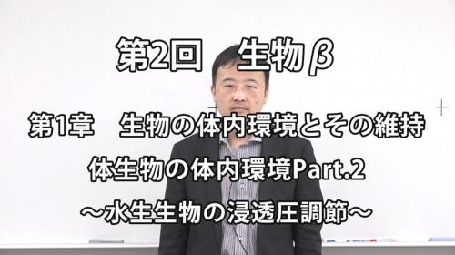生物β2-1.jpg