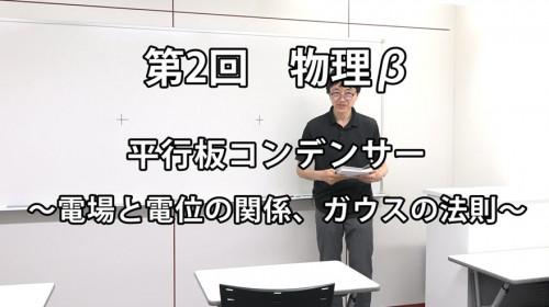 物理β2-1.jpg