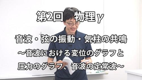 物理γ2-1.jpg