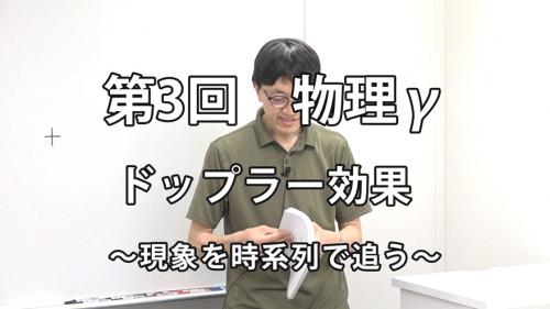 物理γ3-1.jpg