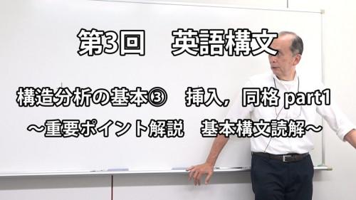 英語構文3-1.jpg