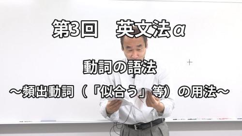 英文法α3-1.jpg