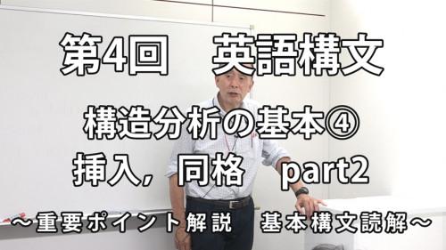 英語構文4-1.jpg