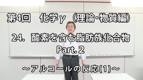 化学γ4-1.jpg