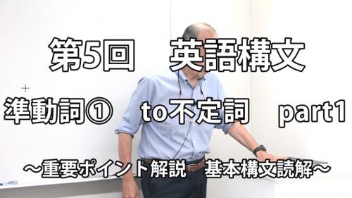 英語構文5-1.jpg