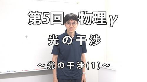 物理γ5-1.jpg