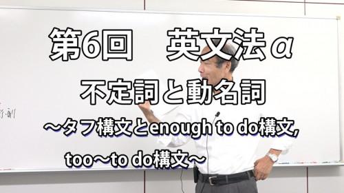 英文法α6-1.jpg