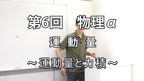 物理α6-1.jpg