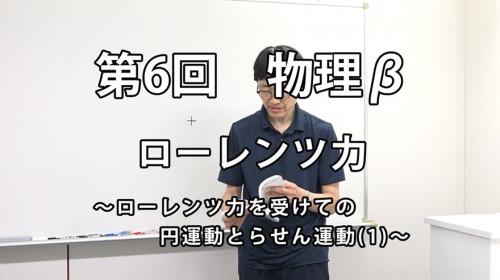 物理β6-1.jpg