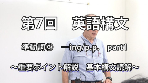 英語構文7-1.jpg