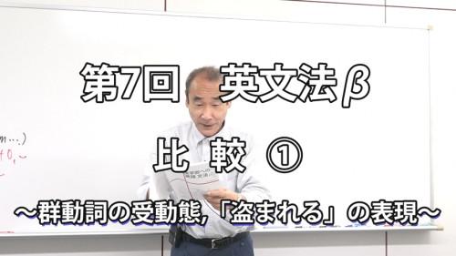 英文法β7-1.jpg