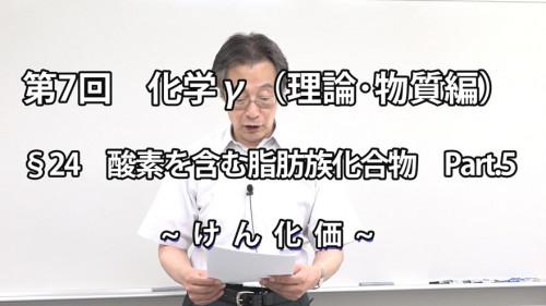 化学γ7-1.jpg